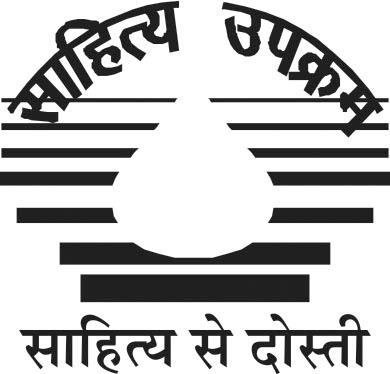 Sahitya Upkram Logo